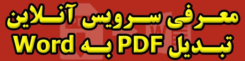 تبدیل PDF به Word فارسی آنلاین بدون نرم افزار و بهم ریختگی