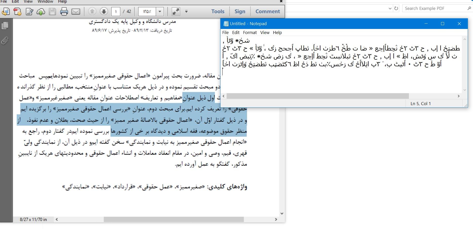 تبدیل نشدن فایل PDF به متن,کپی نشدن متن فایل PDF