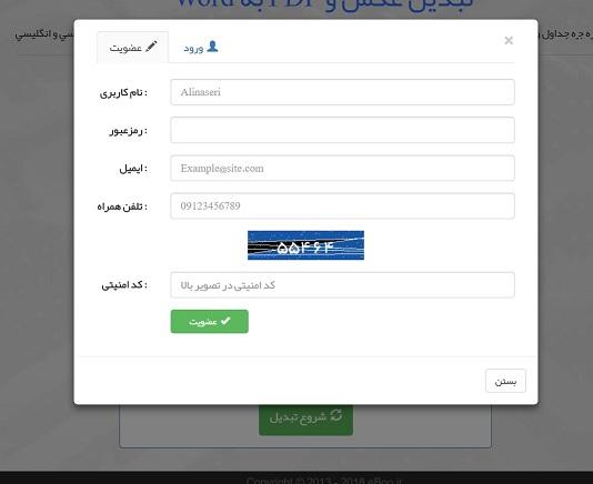 عضویت در سایت تبدیل pdf به ورد