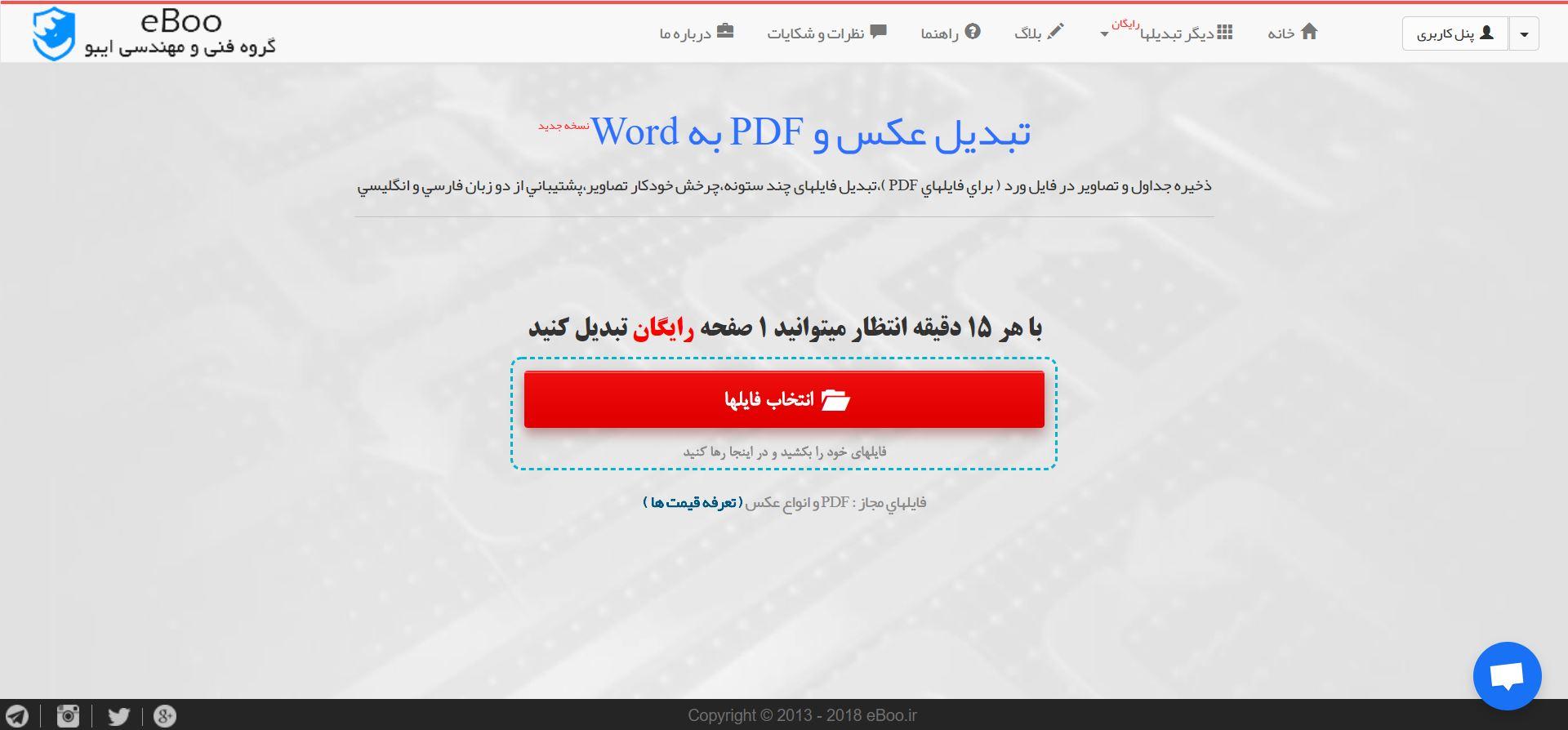 تبدیل PDF به ورد