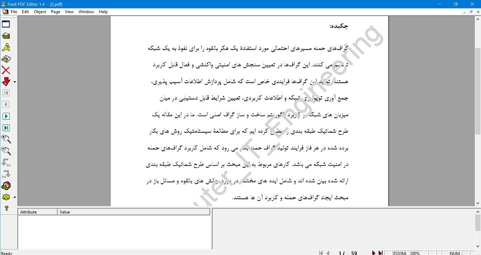 نرم افزار ویرایش PDF