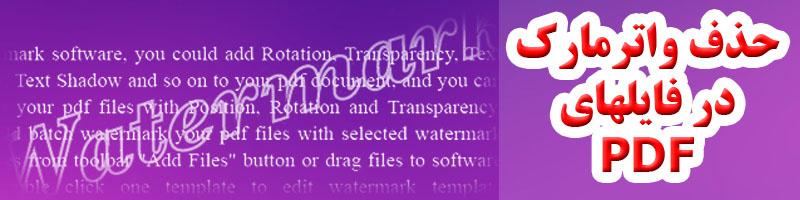 حذف واترمارک ( پس زمینه ) در فایل های PDF