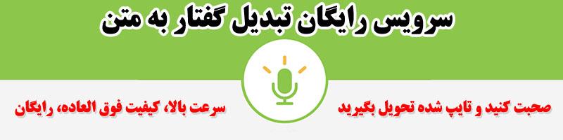 سرویس تبدیل گفتار به متن آنلاین رایگان