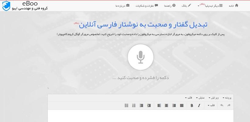 تبدیل گفتار به متن آنلاین رایگان