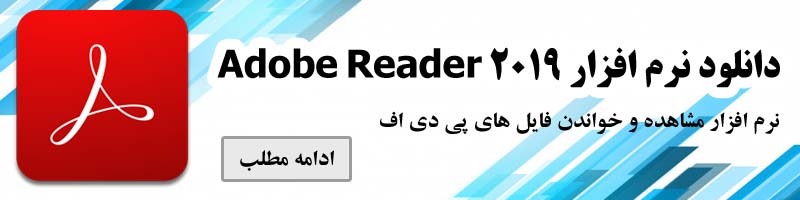 دانلود نرم افزار Adobe Reader 2019 – مشاهده فایلهای PDF