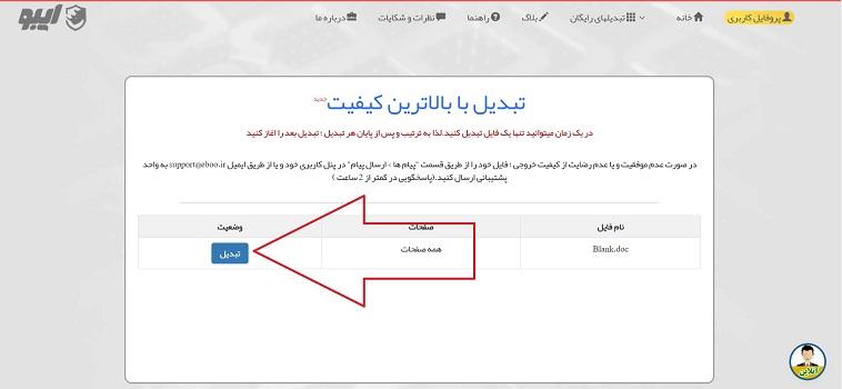 word to pdf فارسی